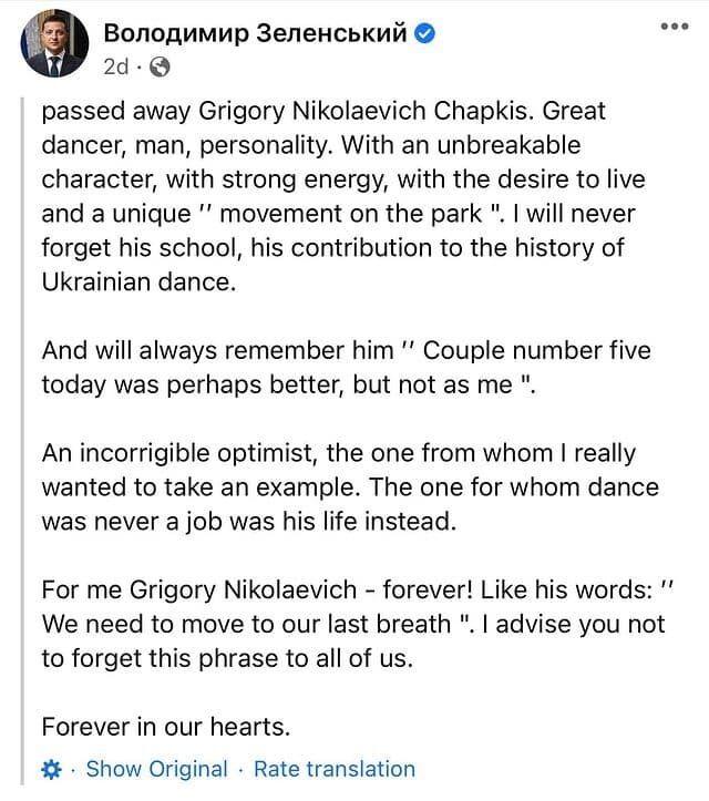 Пост Зеленского о Чапкисе