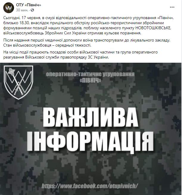 """Пост оперативно-тактической группировки """"Север""""."""