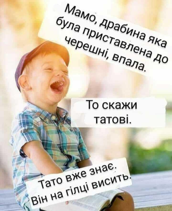 Анекдот про дітей і батьків