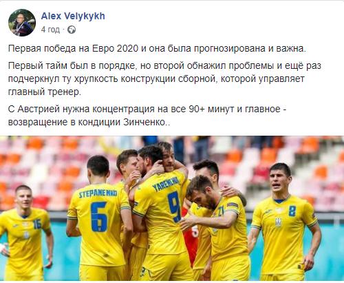 """""""Перша перемога на Євро 2020, і вона була прогнозована та важлива""""."""
