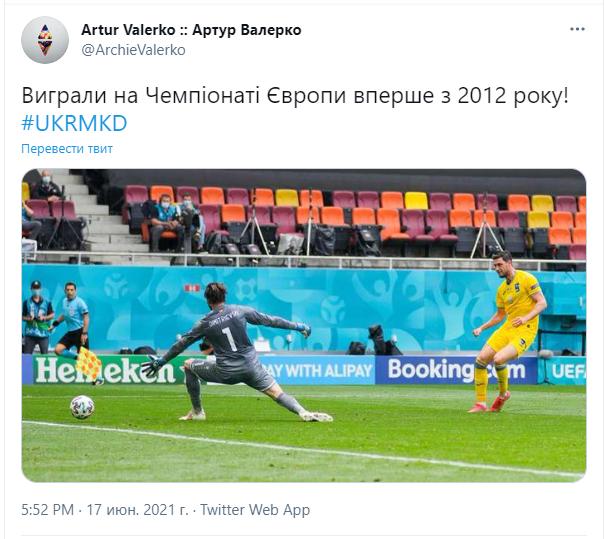 """""""Виграли на чемпіонаті Європи вперше з 2012 року""""."""
