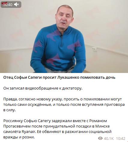 Отец Сапеги обратился к Лукашенко.
