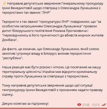 Нардепы требуют у Офиса генпрокурора открыть дело против Лукашенко.