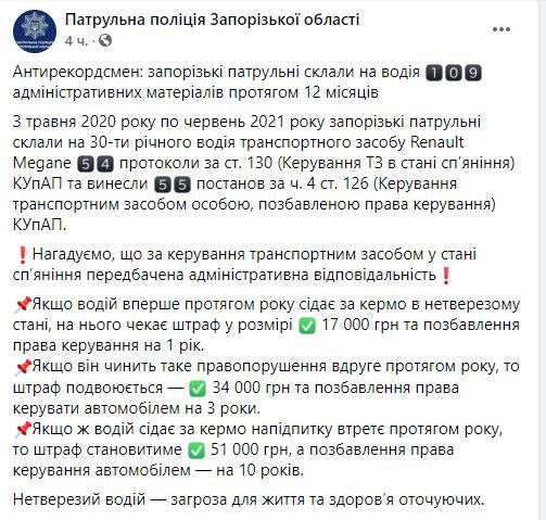 Рекорд ДТП в Запорожье.