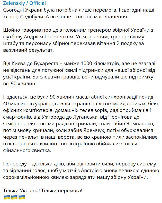 Зеленський привітав збірну України з перемогою.