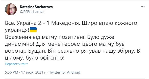 """""""Щиро вітаю кожного українця!""""."""