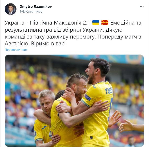 Спікер Верховної Ради привітав усіх українців.