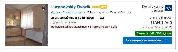 Бюджетно отдохнуть в Одессе можно от 1500 грн