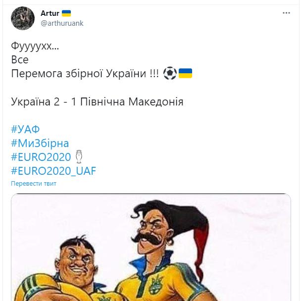 """""""Перемога збірної України""""."""