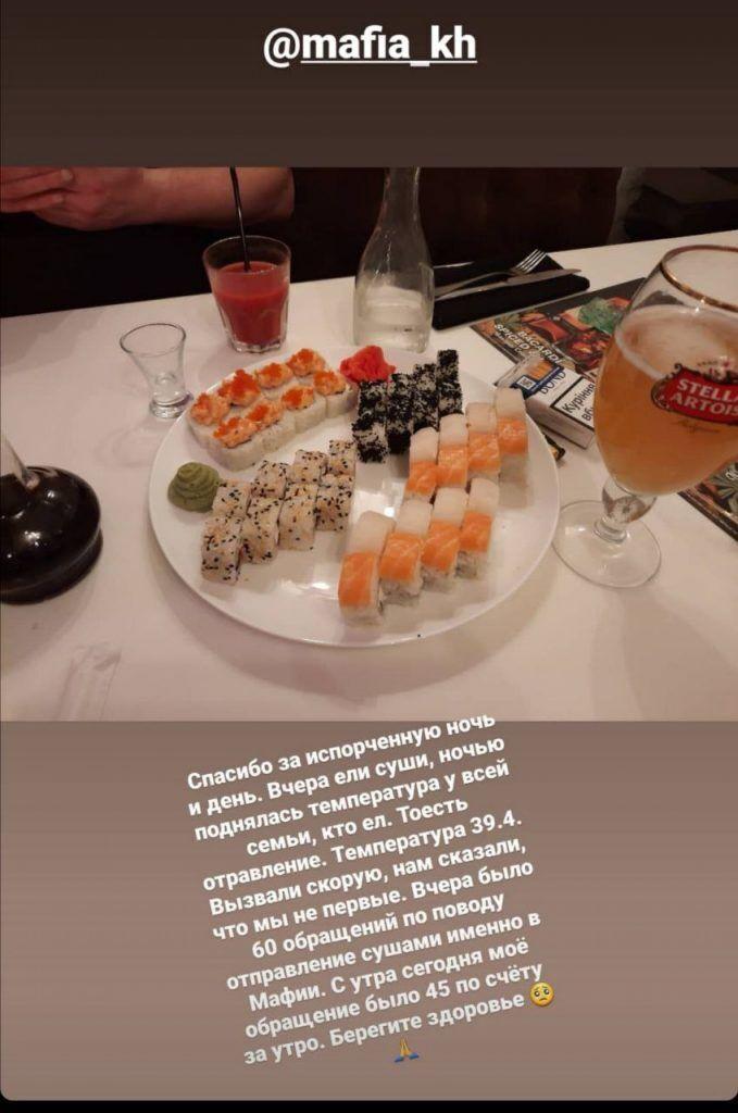 Комментарий в соцсети об отравлении суши.