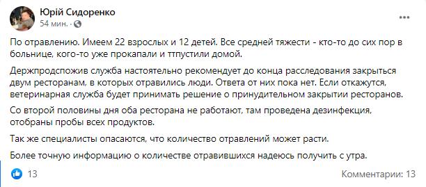 Пост Юрия Сидоренко.