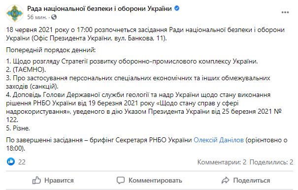 Пост РНБО.