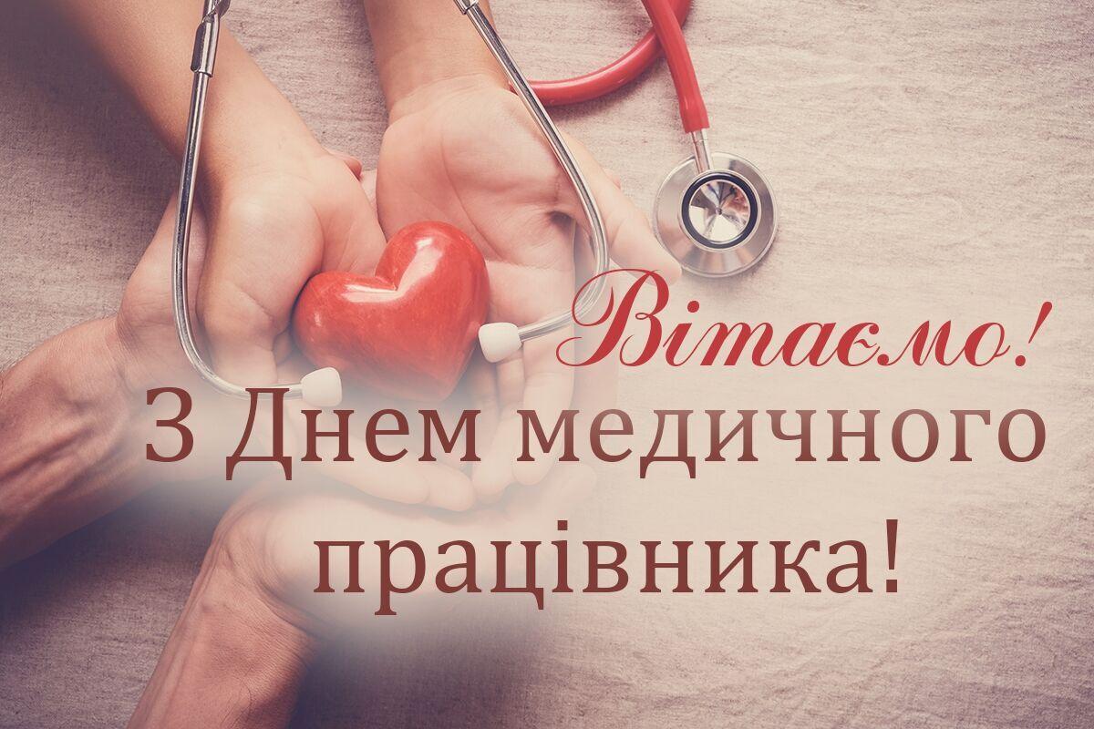Поздравление с Днем медика
