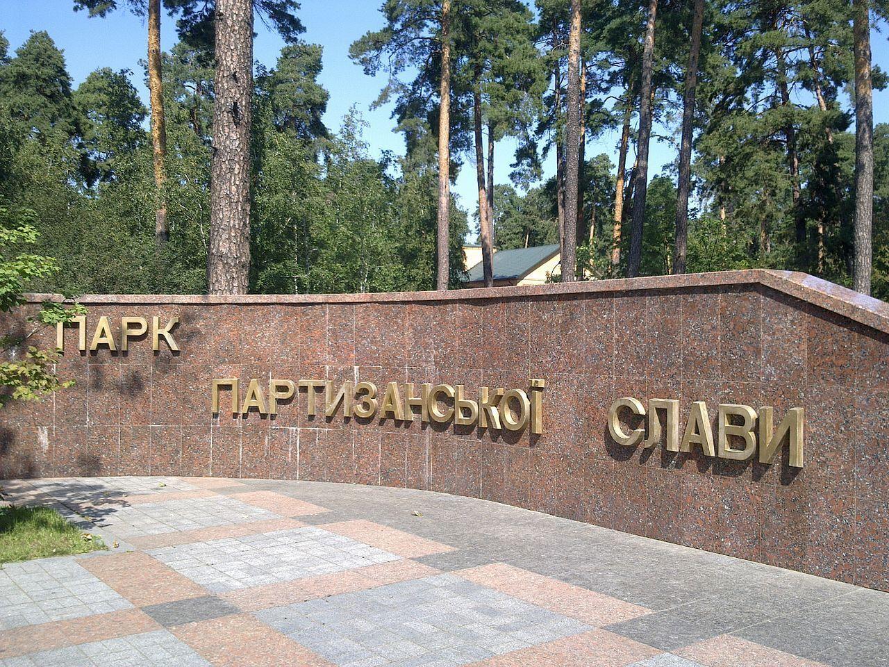 Парк Партизанская слава.