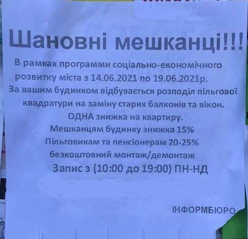 У Києві з'явився новий вид шахрайства.