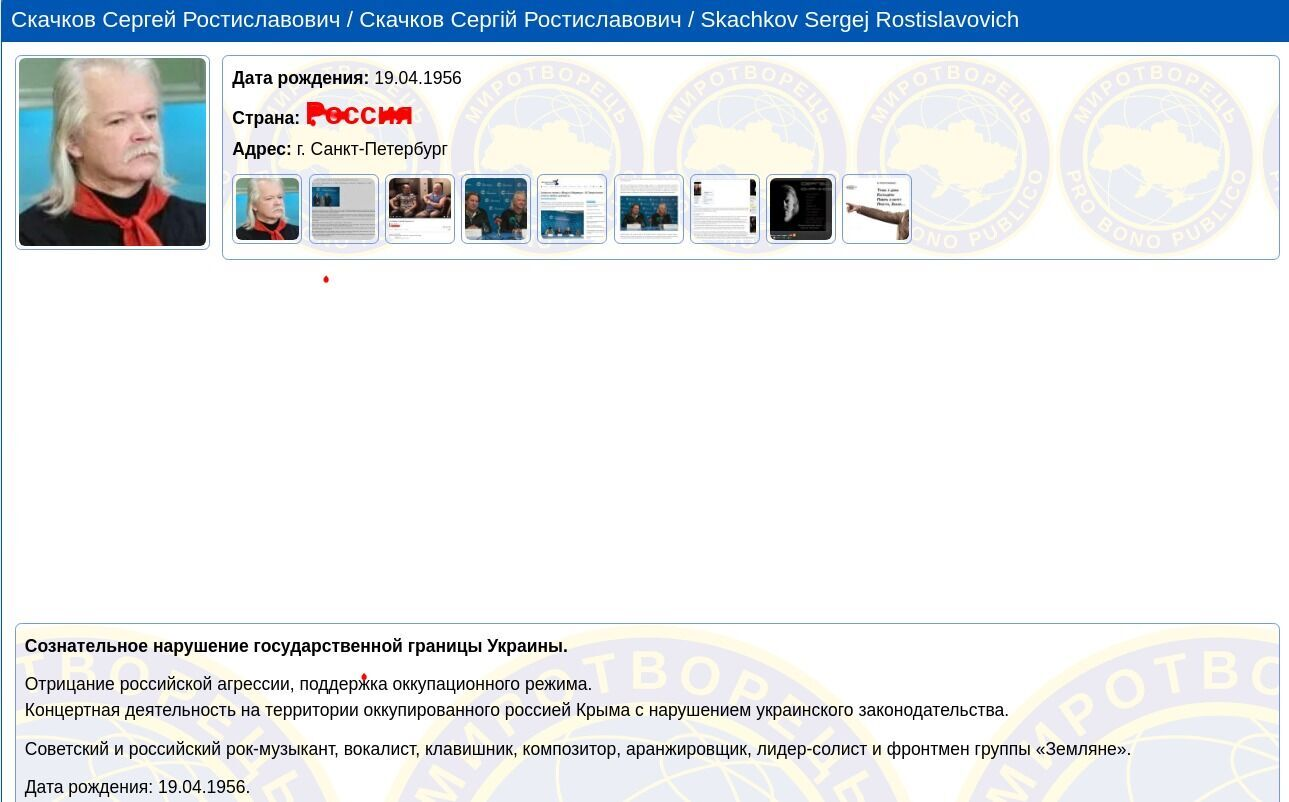 """Скачков внесен в базу сайта """"Миротворец"""""""