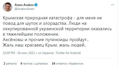 Пост Авакова.
