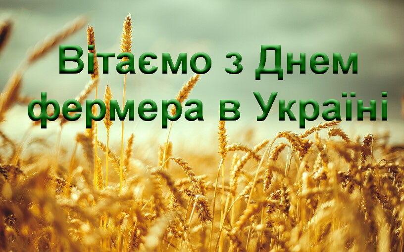 Открытка в День фермера