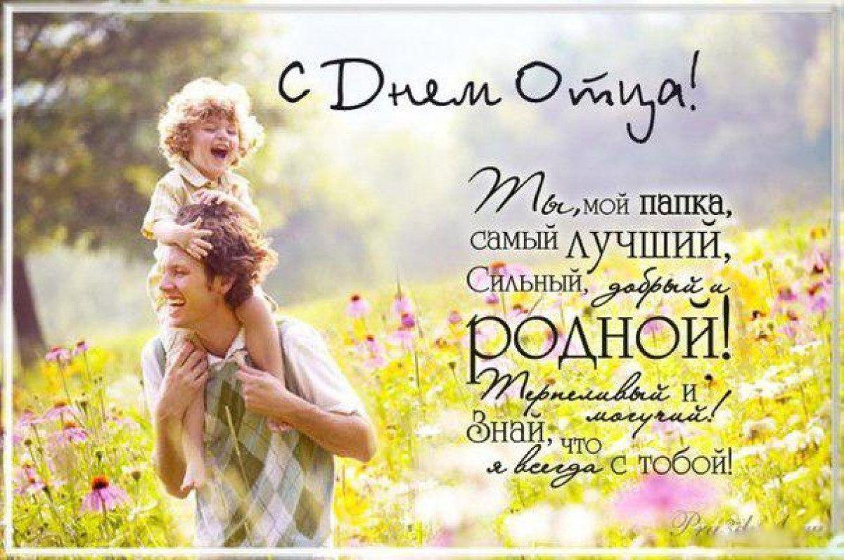 Побажання в День батька