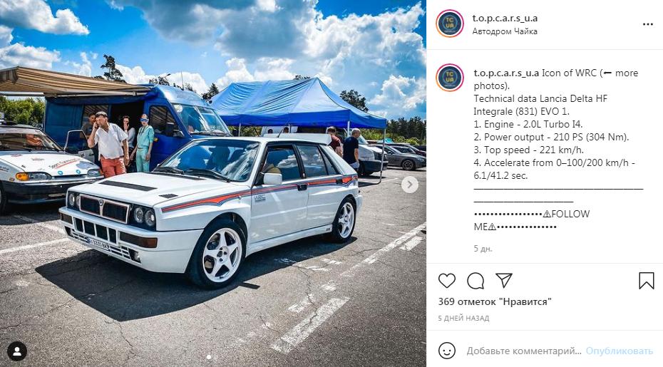Пост topcars_u.a о Lancia Delta HF Integrale в Киеве