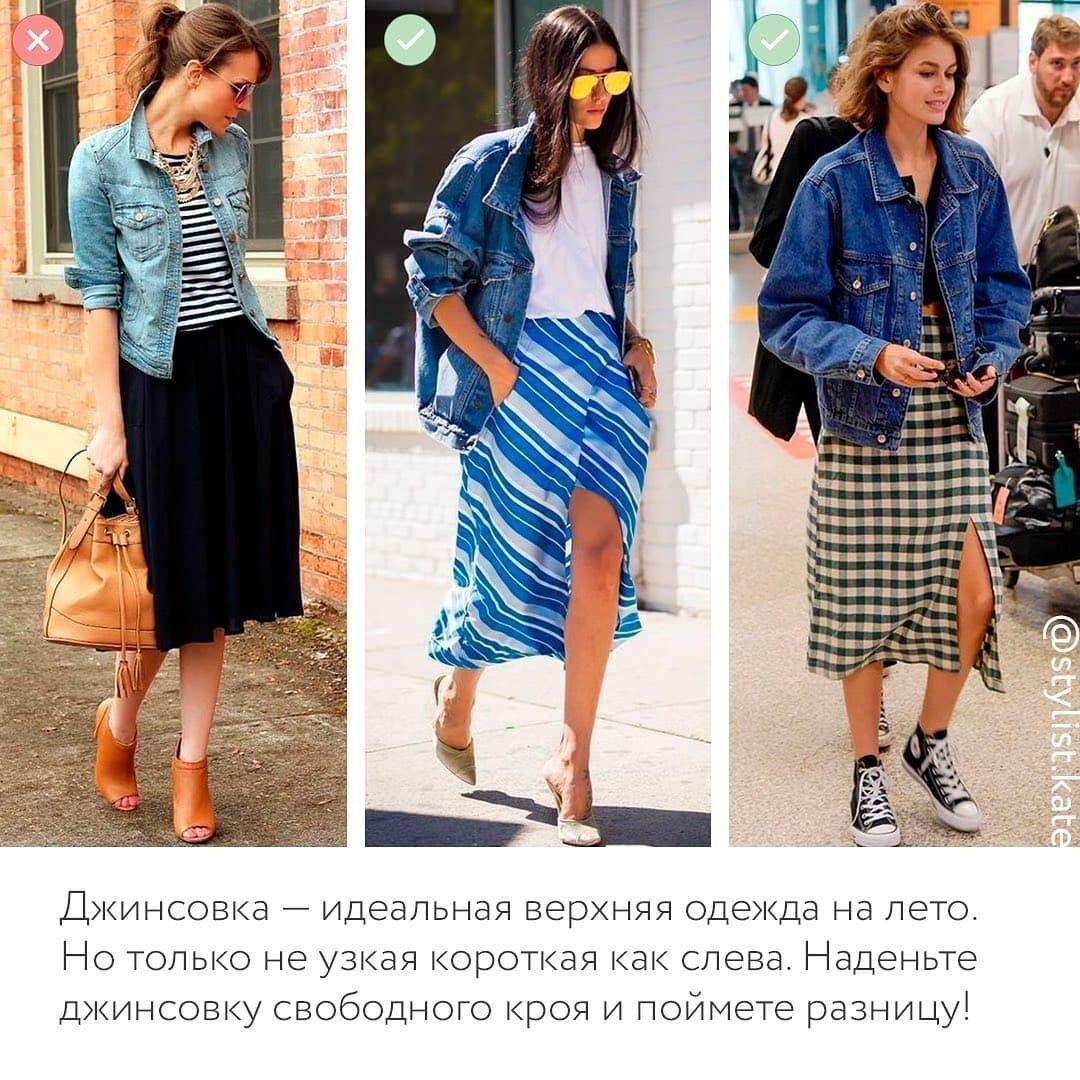 Які джинсовки в моді