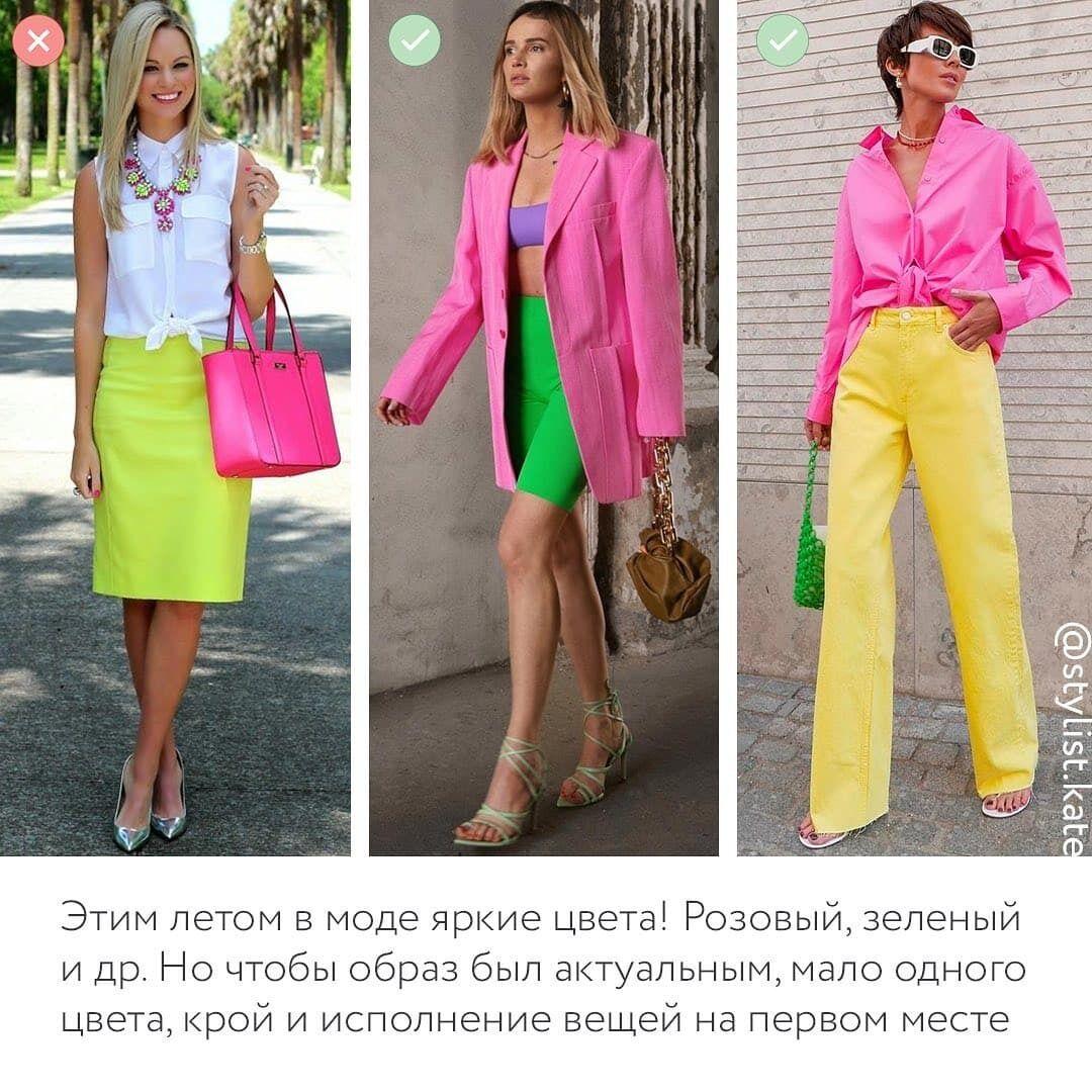Яскраві кольори в моді