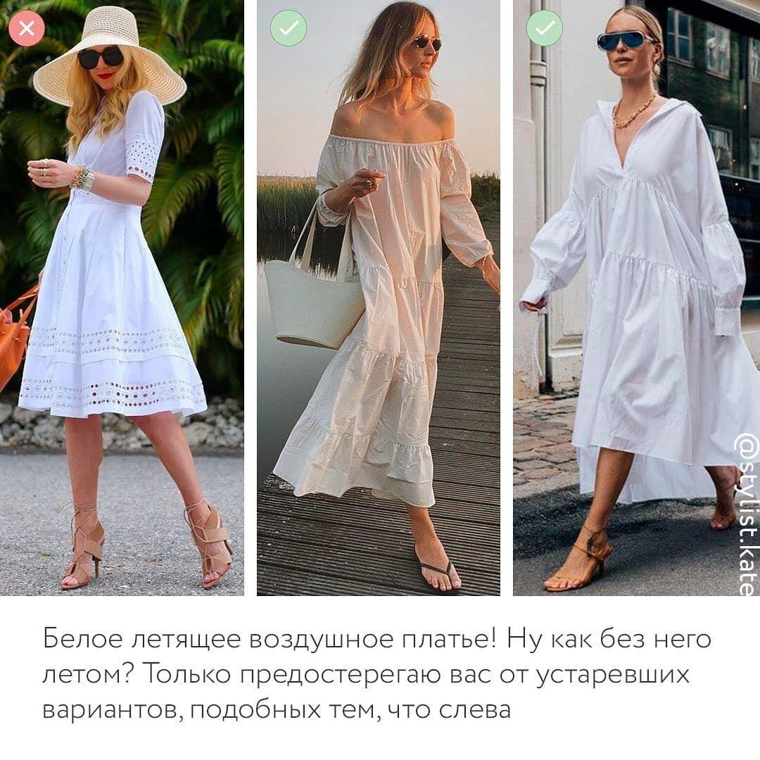 Повітряна сукня в моді