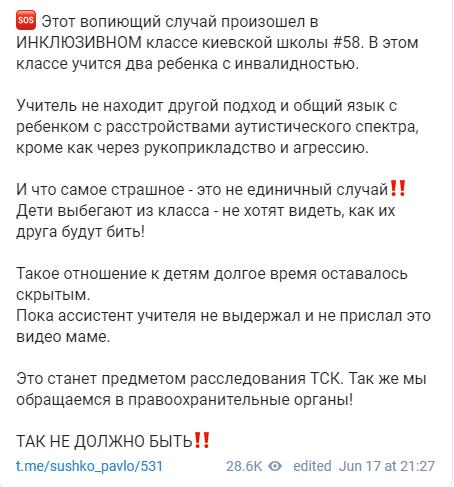 Пост Павла Сушка.