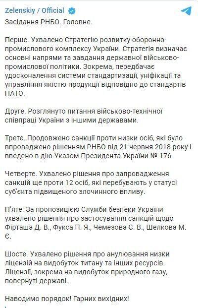 Пост Зеленского в Telegram.