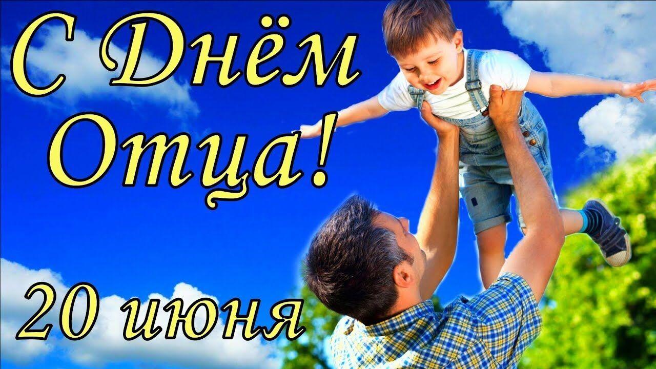 Картинка до Дня батька