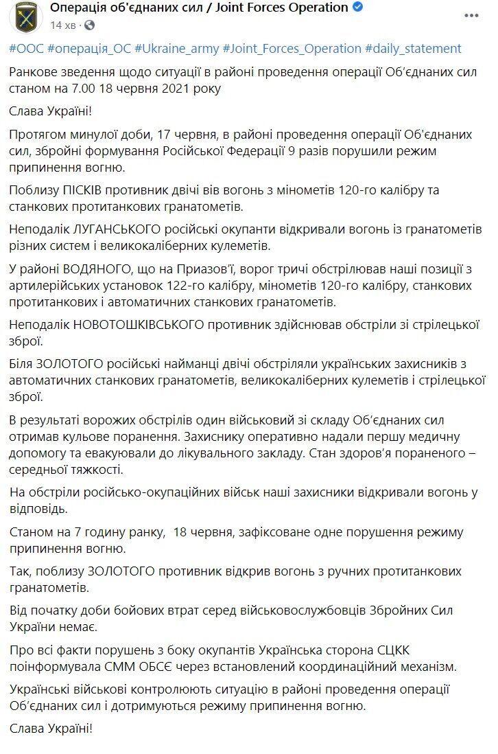 Сводка о ситуации на Донбассе 17-18 июня