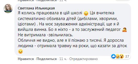 """""""Для меня это стало шоком!"""" В Киеве учительница била ребенка с аутизмом: детали скандала"""