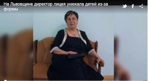 Наталья Щербань унижала старшеклассников