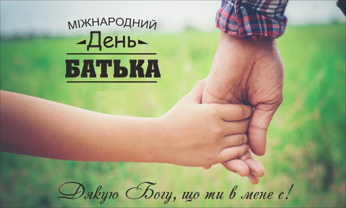 Листівка в День батька
