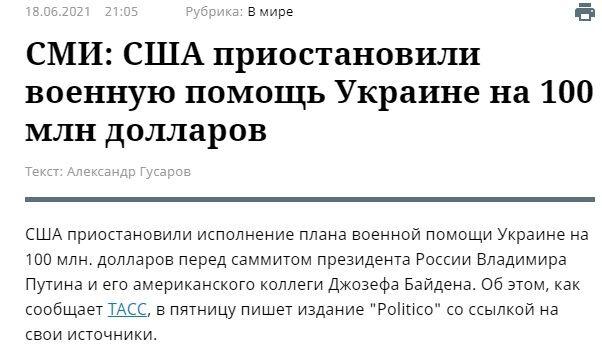Блокировка военной помощи США Украине: хроники фейка
