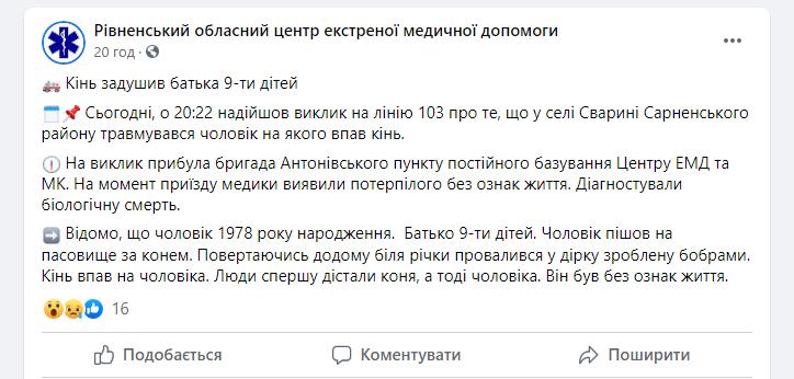 Погибший – 1978 года рождения, отец девяти детей