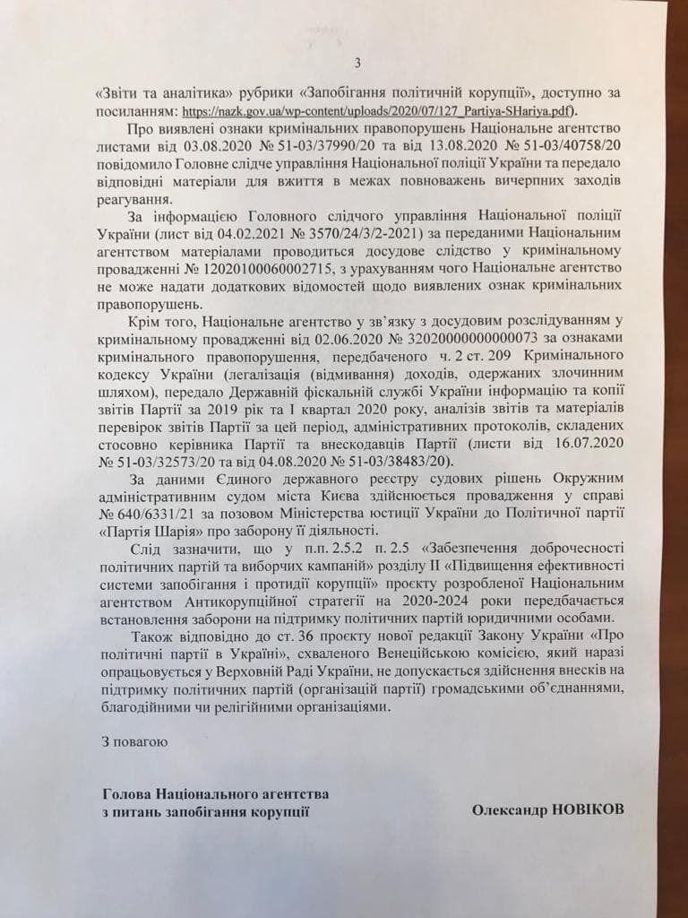 Документ от НАПК