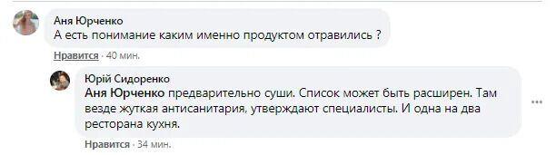 Комментарий чиновника
