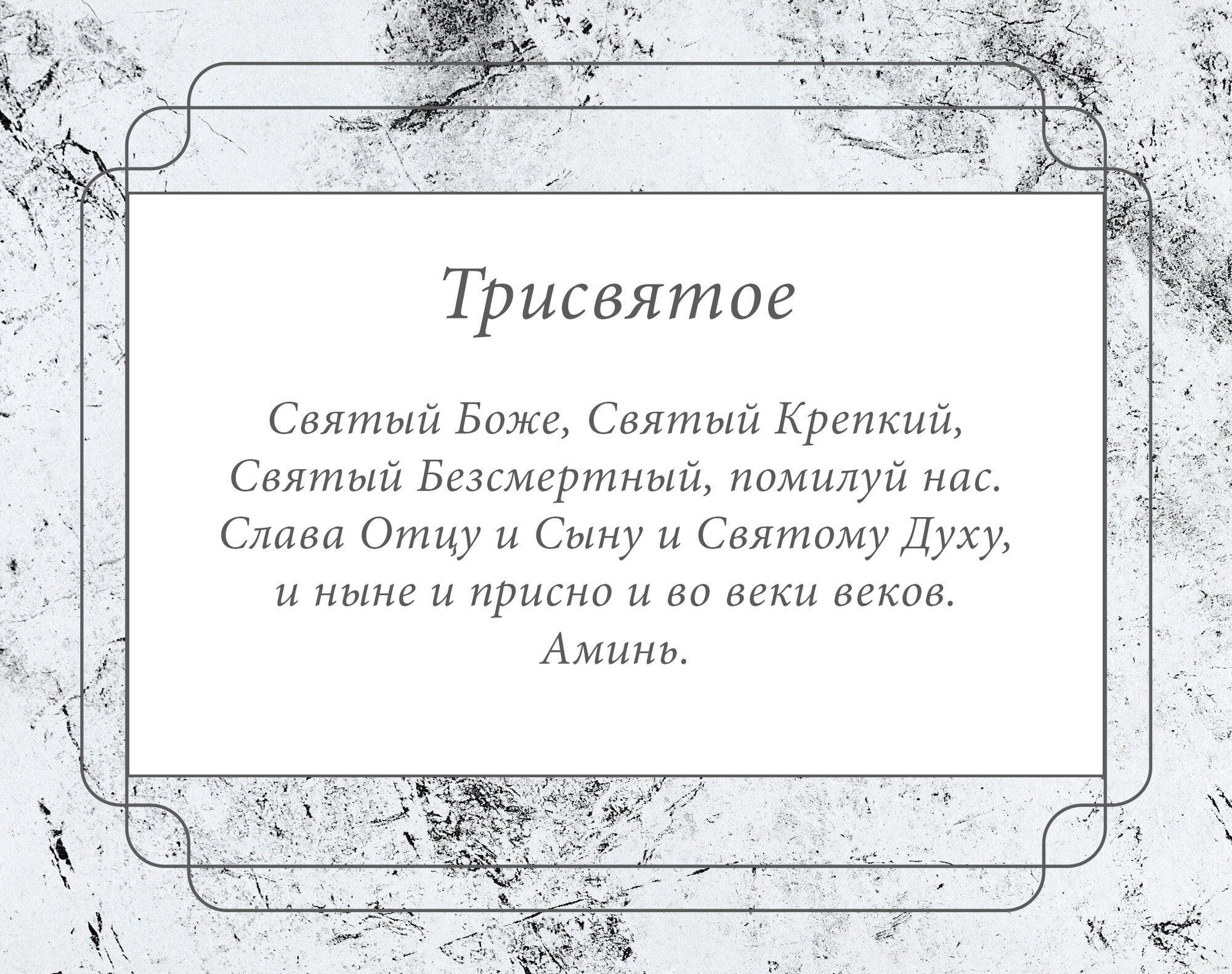 Трисвятое