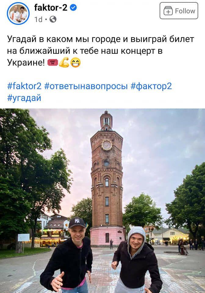 """Група """"Фактор-2"""" виступить в Україні."""