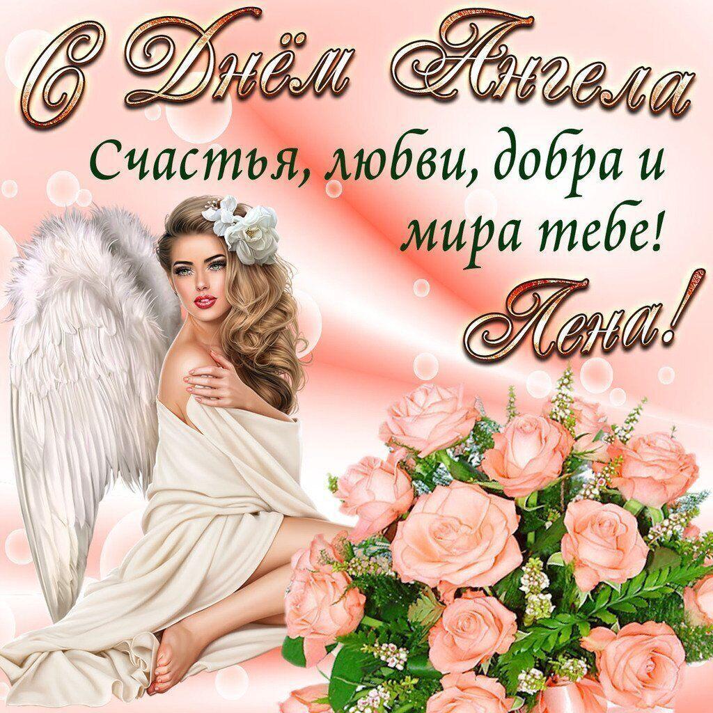 Поздравления с днем ангела Елены