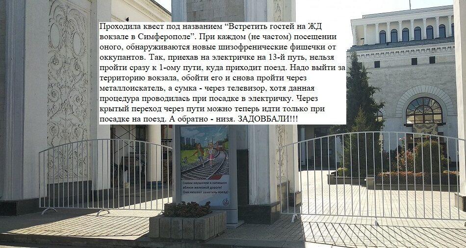 Новости Крымнаша. Крымчане готовы к базам НАТО, лишь бы сдыхаться варваров