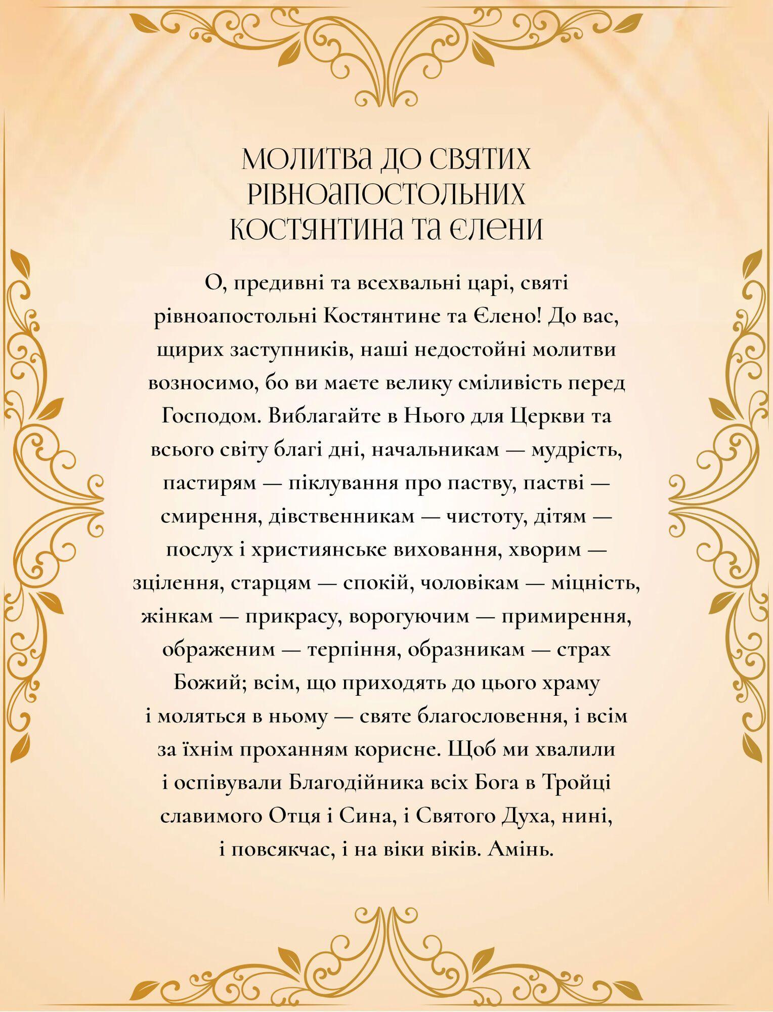 Молитва до святих рівноапостольних Костянтина та Олени