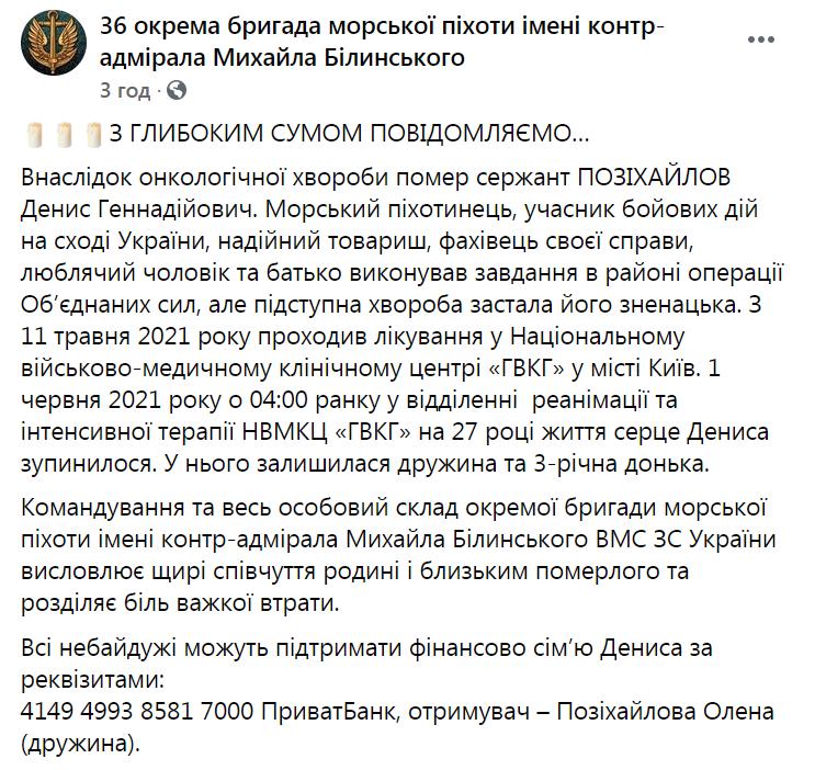 Умер морпех ВСУ