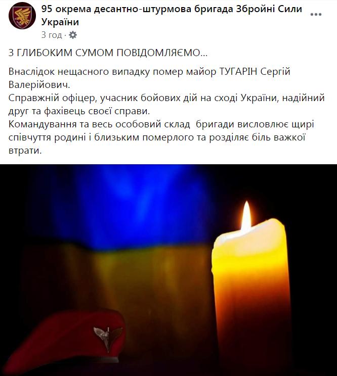Помер майор-десантник ЗСУ