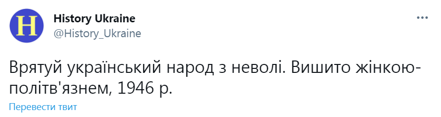 Вышитая в сталинском лагере салфетка