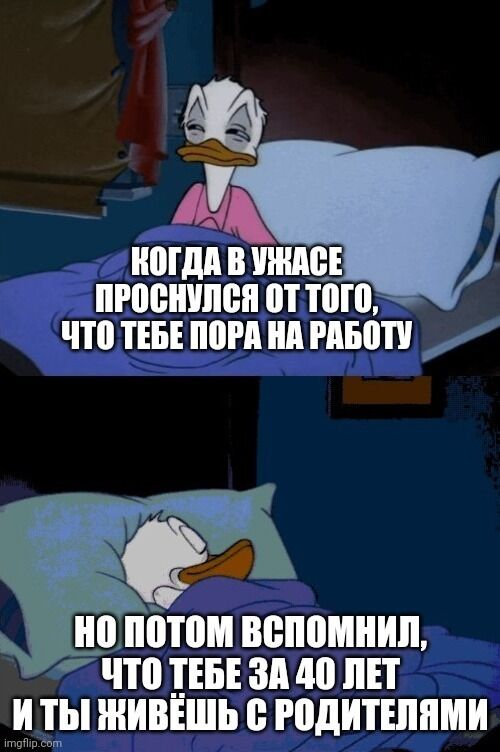 Мем про работу