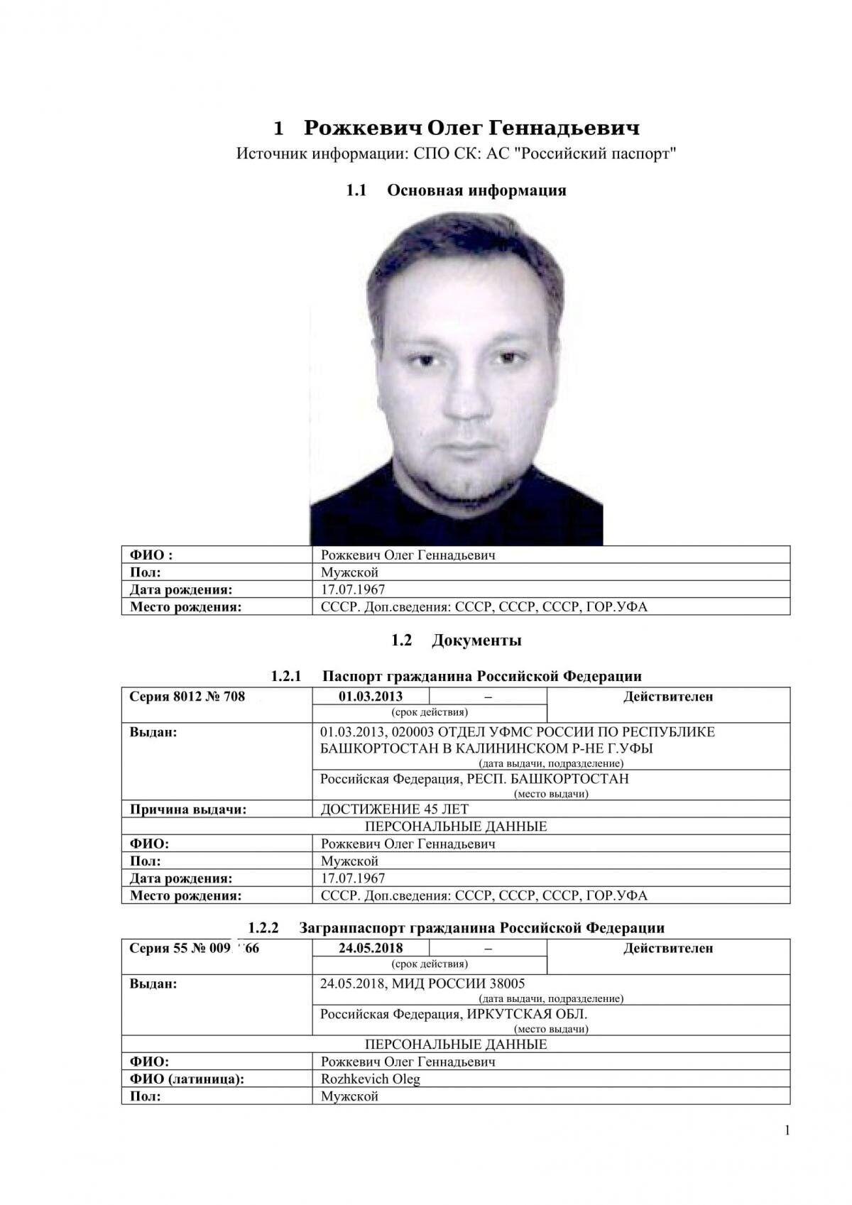Копия российского паспорта Рожкевича, фото 1