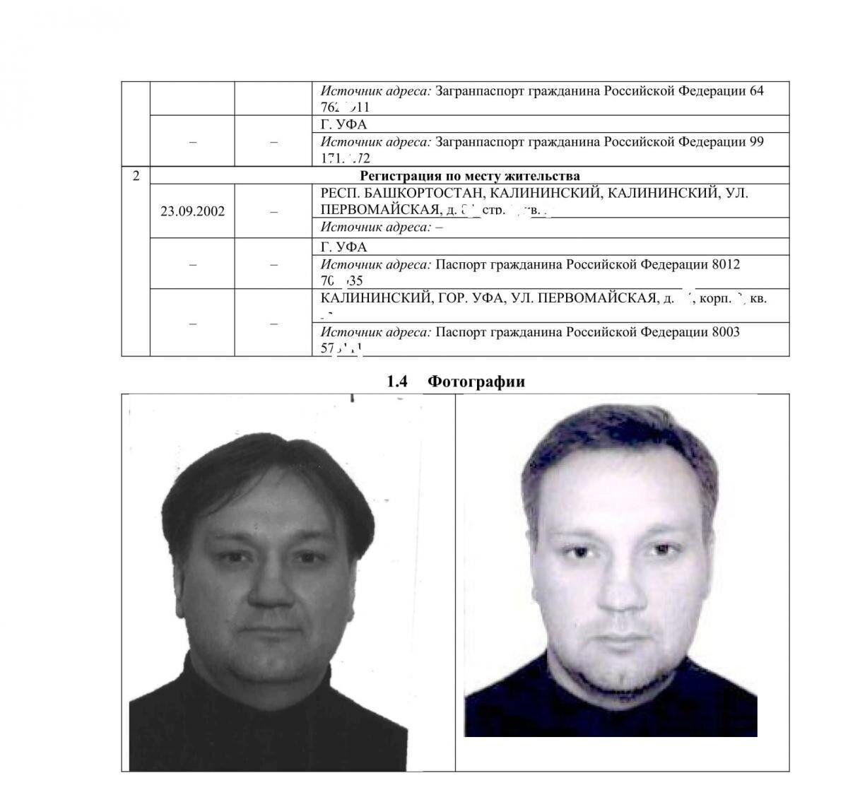 Копия российского паспорта Рожкевича, фото 3