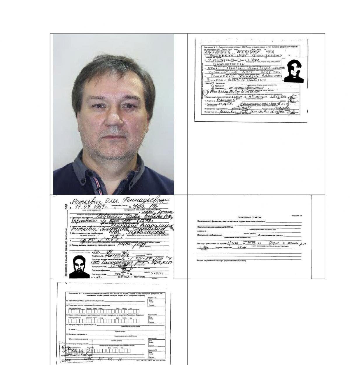Копия российского паспорта Рожкевича, фото 4